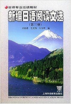 新编日语阅读文选(第3册)
