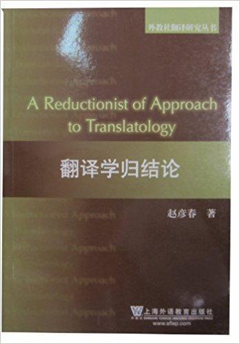 翻译学归结论