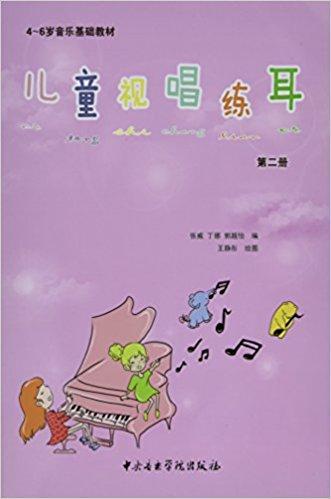 4-6岁音乐基础教材:儿童视唱练耳(第二册)