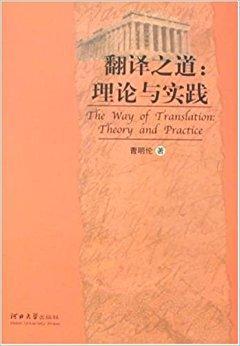翻译之道:理论与实践
