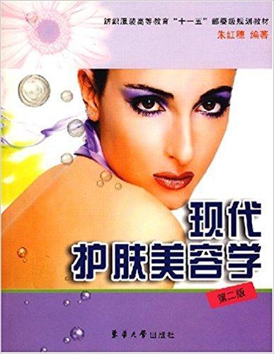 现代护肤美容学(第2版)
