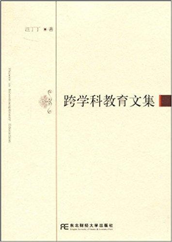 跨学科教育文集