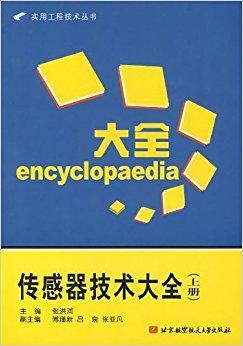 传感器技术大全(上册)