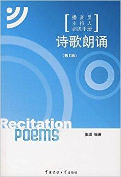 诗歌朗诵(第2版)(附光盘1张)