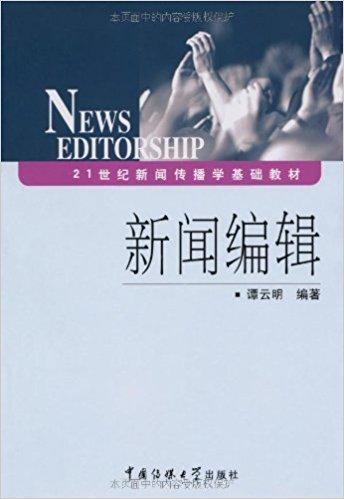 21世纪新闻传播学基础教材?新闻编辑