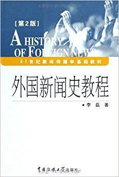 21世纪新闻传播学基础教材?外国新闻史教程(第2版)