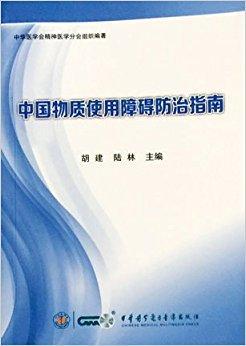 中国物质使用障碍防治指南 - 胡建