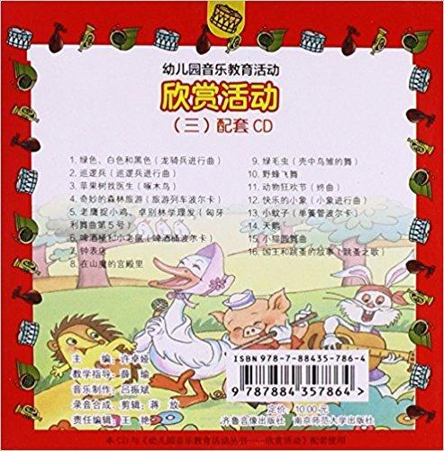 幼儿园音乐教育活动,欣赏活动,3,配套CD
