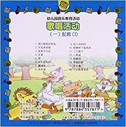 幼儿园音乐教育活动,歌唱活动,1,配套CD