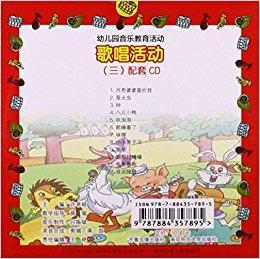 幼儿园音乐教育活动,歌唱活动,3,配套CD