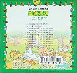 幼儿园音乐教育活动,韵律活动,2,配套CD