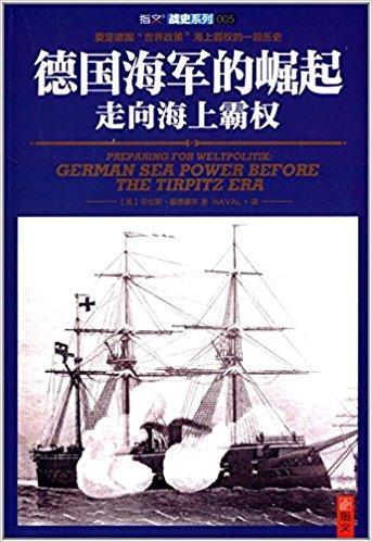 战史系列·德国海军的崛起:走向海上霸权