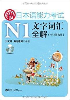 新日本语能力考试N1文字词汇全解(MP3便携版)(附MP3光盘1张)