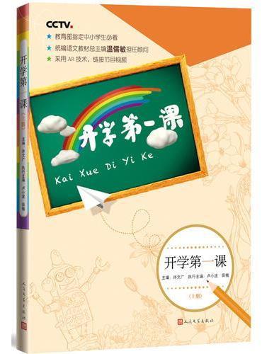 开学第一课(上册)