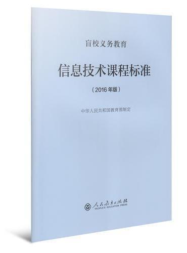 盲校义务教育信息技术课程标准(2016年版)