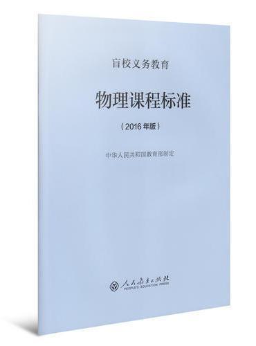 盲校义务教育物理课程标准(2016年版)