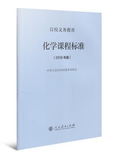 盲校义务教育化学课程标准(2016年版)