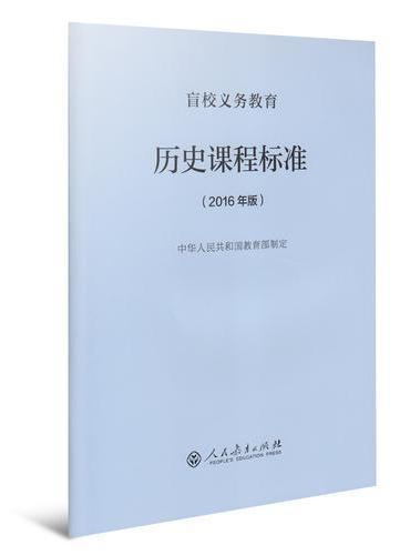 盲校义务教育历史课程标准(2016年版)