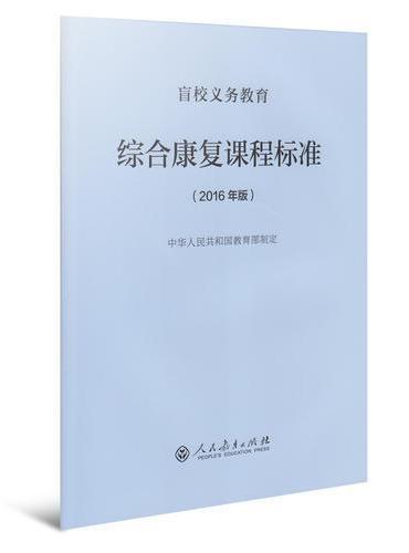 盲校义务教育综合康复课程标准(2016年版)