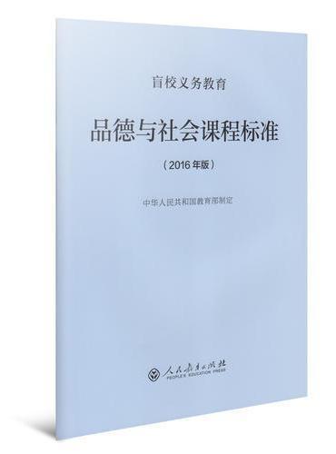 盲校义务教育品德与社会课程标准(2016年版)