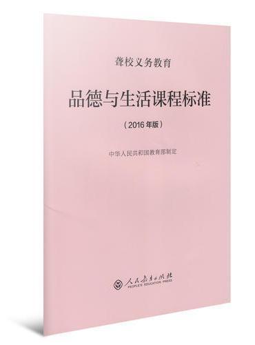 聋校义务教育品德与生活课程标准(2016年版)