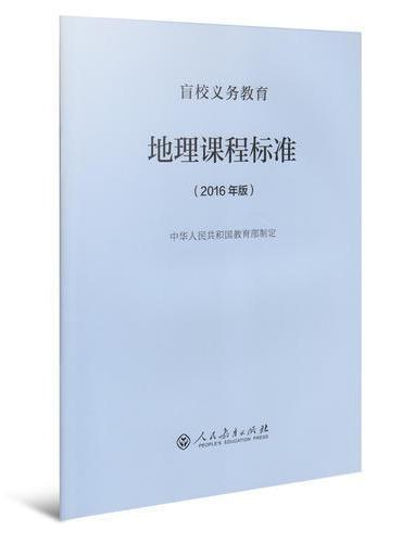 盲校义务教育地理课程标准(2016年版)