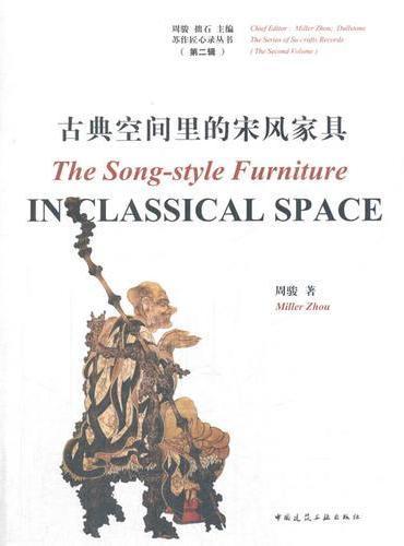 古典空间里的宋风家具