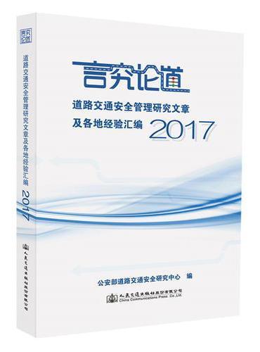 道路交通安全管理研究文章及各地经验汇编2017