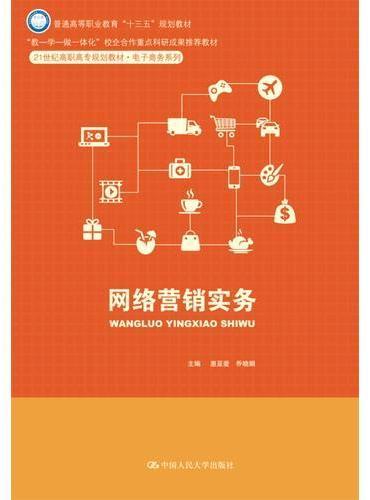 网络营销实务(21世纪高职高专规划教材·电子商务系列)
