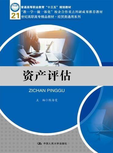 资产评估(21世纪高职高专精品教材·经贸类通用系列)