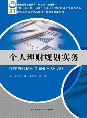 个人理财规划实务(21世纪高职高专精品教材·经贸类通用系列)