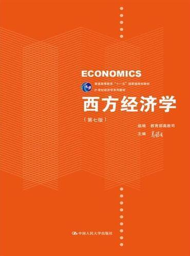 西方经济学(第七版)(21世纪经济学系列教材)