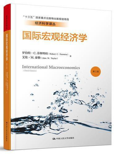 国际宏观经济学(第三版)(经济科学译丛)