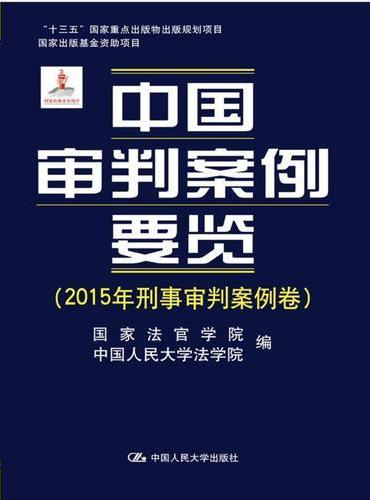 中国审判案例要览(2015年刑事审判案例卷)