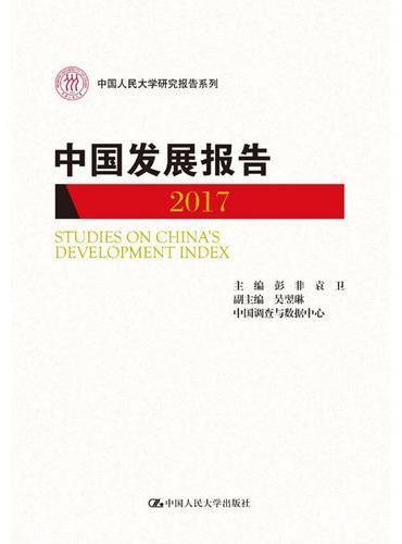 中国发展报告2017(中国人民大学研究报告系列)