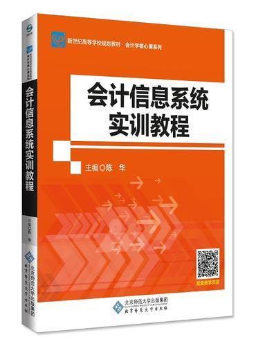会计信息系统实训教程