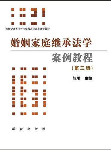 婚姻家庭继承法学案例教程(第三版)