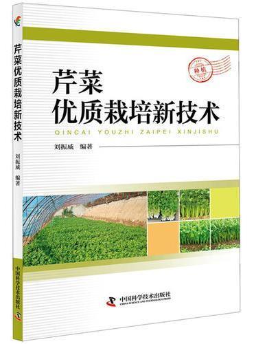 芹菜优质栽培新技术