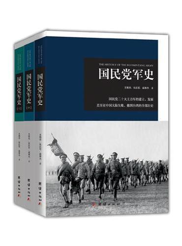 国民党军史(全三册)