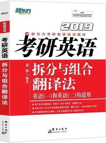 新东方 (2019)考研英语拆分与组合翻译法
