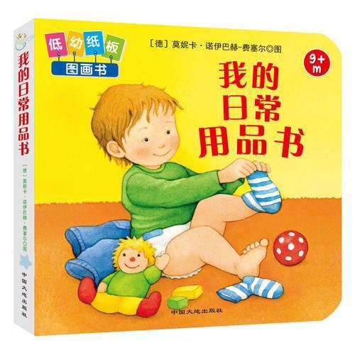 童立方·婴儿启蒙认知低幼纸板图画书:我的日常用品书