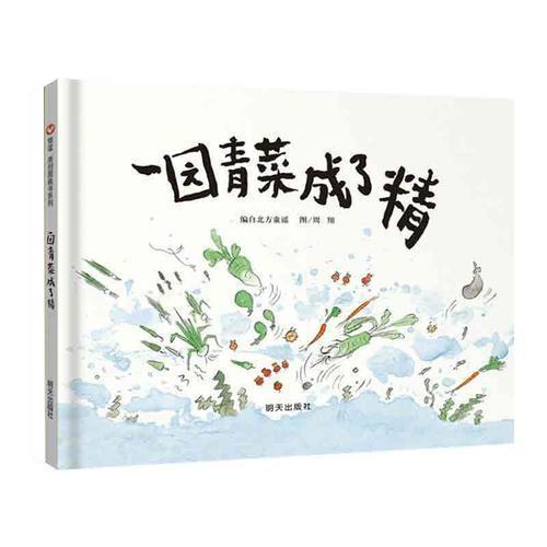 信谊原创图画书系列-一园青菜成了精