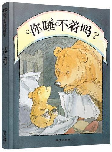 信谊世界精选图画书-你睡不着吗?