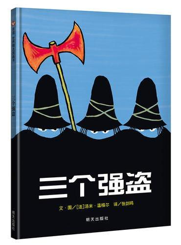信谊世界精选图画书-三个强盗