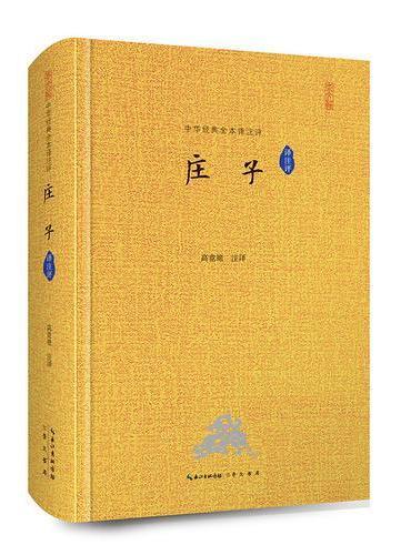 庄子 全本译注评 中华经典全本译注评 精装典藏版