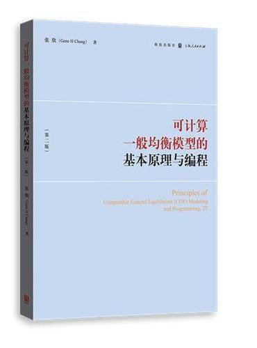 可计算一般均衡模型的基本原理与编程(第二版)