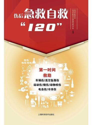 """伤后急救自救""""120""""(上海市医学会百年纪念科普丛书)"""