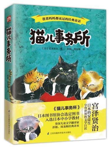 猫儿事务所