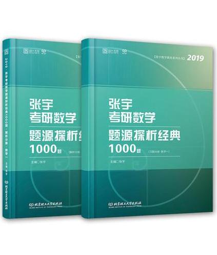 2019张宇考研数学题源探析经典1000题·数学一