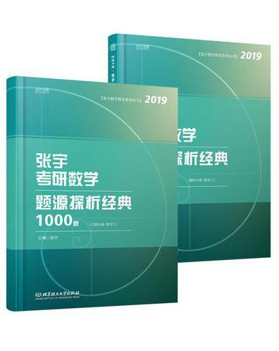 2019张宇考研数学题源探析经典1000题·数学二
